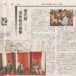 Article Japonais iwate 2008