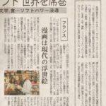 Article Japonais Kahoku 2008