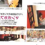 Article Japonais PS