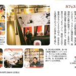 Article Japonais Pen 2007