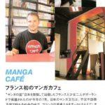 Article Japonais So-En numero 11