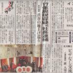 Article Japonais Yomiuri Shimbun 2009