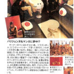 article jap 2007
